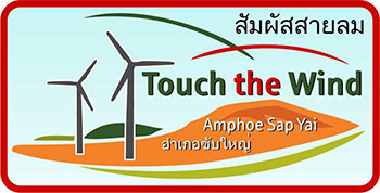 Touch the Wind Restaurant